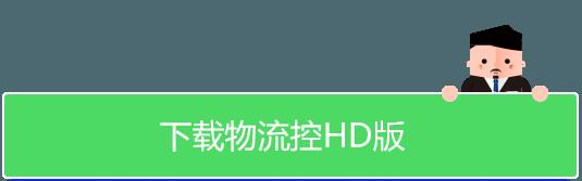 下载物流控HD版
